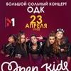 OPEN KIDS   23 Апреля   Николаев   ОДК