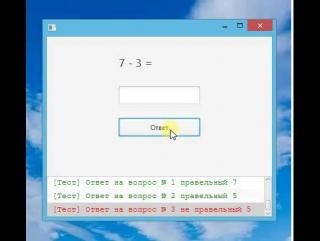 Программа Тест с выводом в консоль-2.