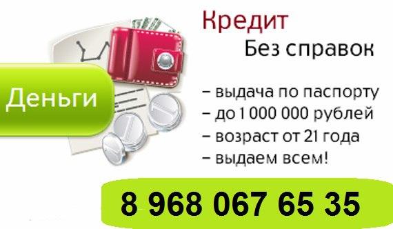 Кредит в банке без справокПомогаем в получении кредита в банке без с