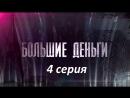 Большие деньги 4 серия ( Драма ) от 21.11.2017