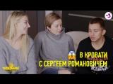 Сергей Романович и Кристина Казинская!