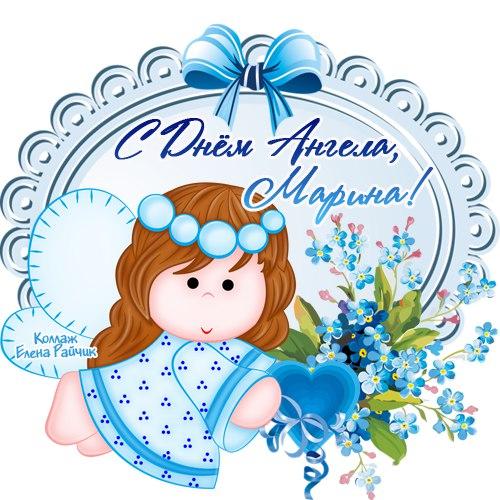 С днем ангела марина картинки поздравления