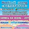 """""""Репетитор"""" в городах Мозырь и Калинковичи"""