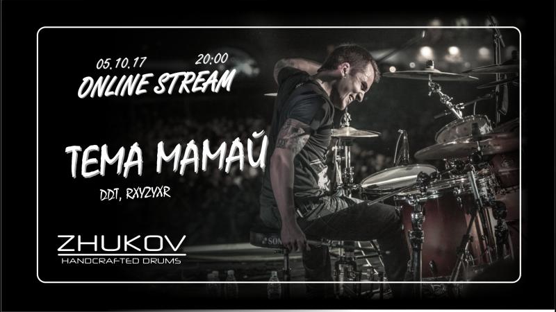 ZHD Stream - Тёма Мамай