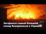 Взрывы в Балаклее: все подробности