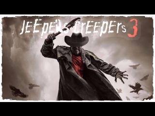Джиперс Криперс 3 |в КиноПросторе с 16 ноября!