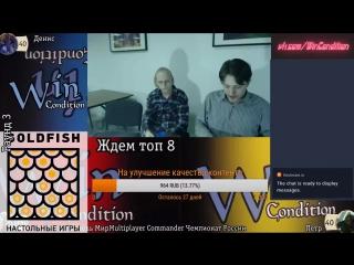 Чемпионат России по Multiplayer Commander Moscow GoldFish