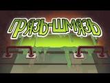 Поддельный Кот Counterfeit Cat - Грязь-Шмязь (Сезон 1 Серия 1а) Русская Озвучка