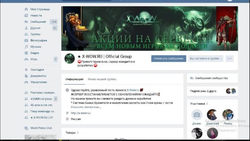 Vk.com/official_x_wow_ru