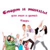 Спорт и танцы для мам и детей * Тверь