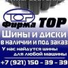"Шины - диски - аккумуляторы - ООО ""Фирма ""ТОР"""