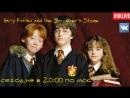 Harry Potter and the Sorcerers Stone / Гарри Поттер и философский камень
