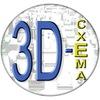 3D-CXEMA ● Принимаем заказы на 3D-печать