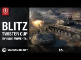 WoT Blitz. Twister Cup: Лучшие моменты