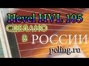 Hevel HVL 105 первый обзор солнечных панелей из аморфного кремния произведенных в России пелинг