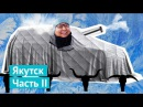 Якутск город, в котором не выжить грустным