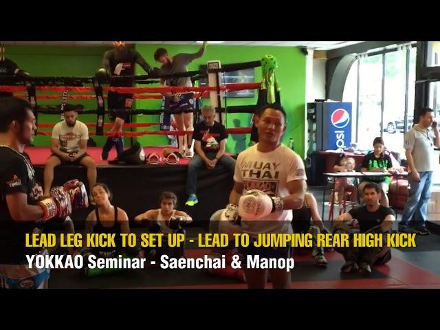 YOKKAO Seminar – Lead Leg Kick to Set Up – Lead to Jumping Rear High Kick