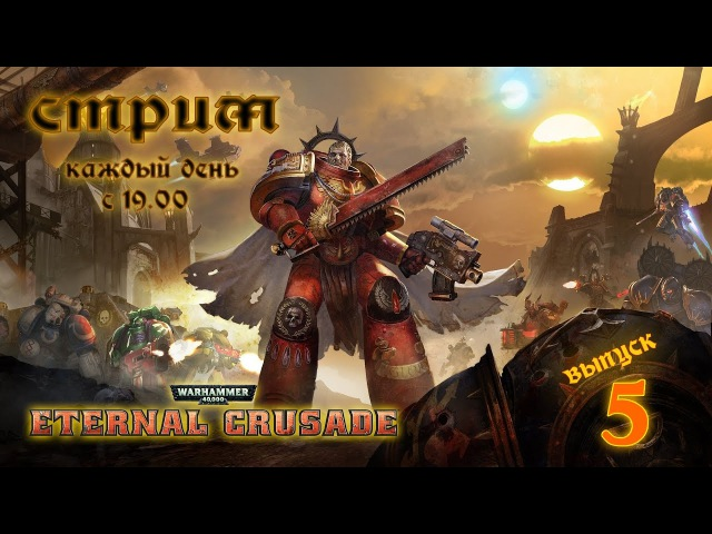 Warhammer 40.000: Eternal Crusade. Выпуск 5. The Emperor Protects