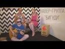 Кавер-группа БИГуди - Когда мы были молодыми. Кавер на Руки Вверх