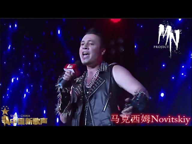 2017中国新歌声 马克西姆 Novitskiy final audition 想你的夜 关喆