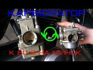 Эксперемент: Карбюратор к68В на мотоцикл