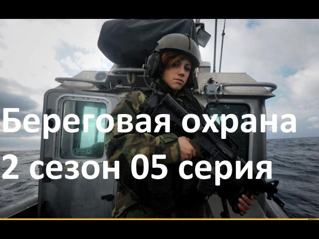 Береговая охрана 2 сезон 5 серия