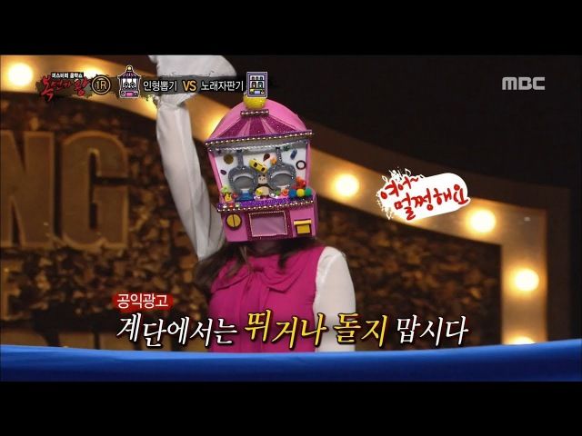 [King of masked singer] 복면가왕 - 'claw machine''Song machine' individual 20171210