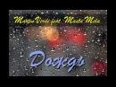 Martin Verdi feat Masta Mela Дождь