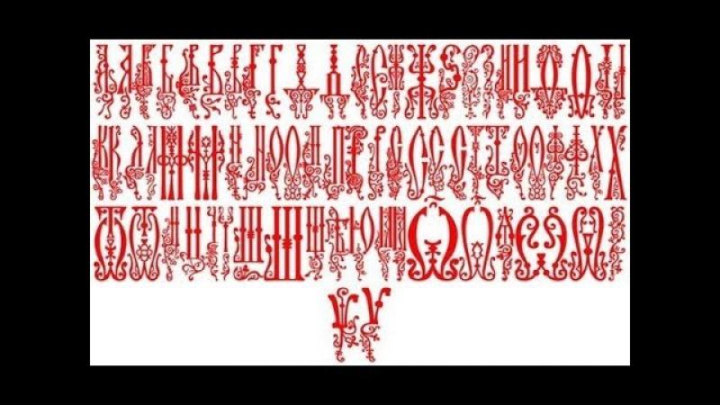 Узелковая письменность СЛАВЯН - Праписьменность всей Земли ЧАСТЬ- 2