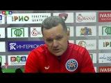 Послематчевая пресс-конференция главного тренера ФК «Муром»