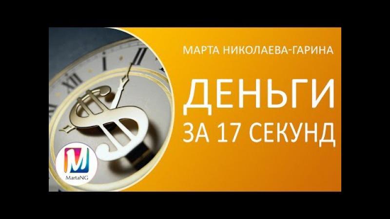 Деньги за 17 секунд | Марта Николаева-Гарина
