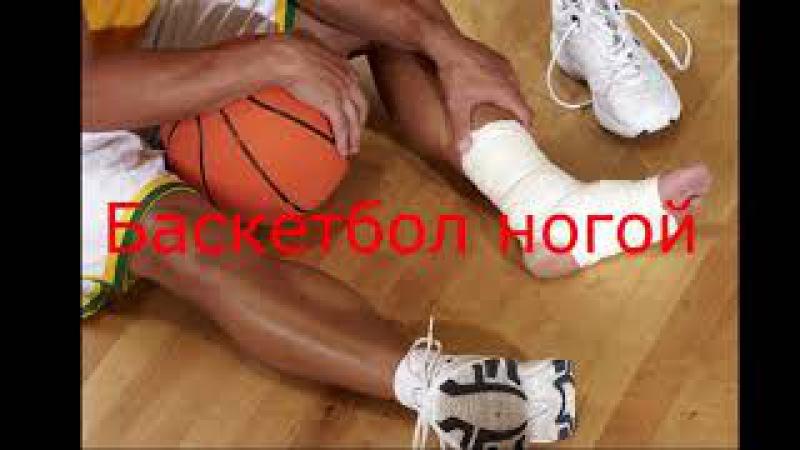 Mc autogen - Баскетбол ногой