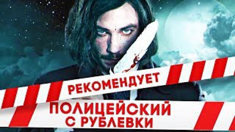 Гоголь. Начало смотреть онлайн hdrip