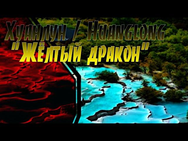 Хуанлун / Huanglong Жёлтый дракон Чудо света