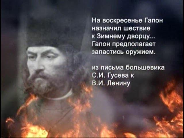Миф о Кровавом воскресенье. История России. ХХ век