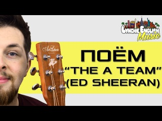 Поём The A Team (Ed Sheeran) Lynchie English Music