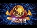 Золотой Граммафон 28,04,2017 БЕЗ ПЕСЕН БЕЗ РЕКЛАМ БЕЗ НОВОСТЕЙ