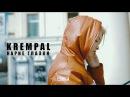 Krempal Карие глазки премьера клипа 2017