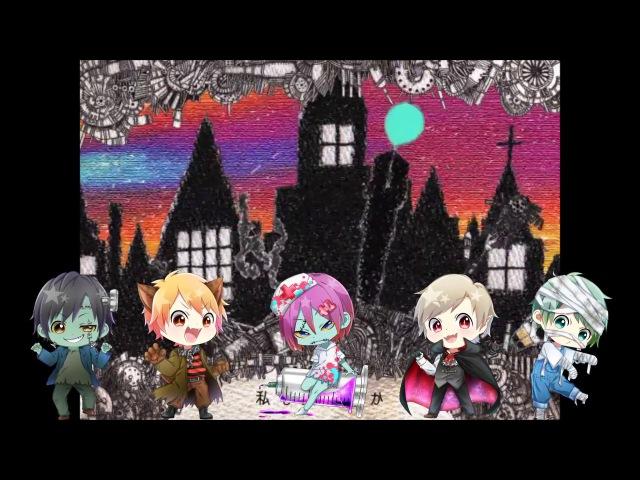 【Mrs.Pumpkinの滑稽な夢】Geroウォルピスカーターun:cあるふぁきゅんSou