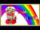 УЧИМ ЦВЕТА Обучающее видео для самых маленьких Цветные карточки Цветные шары