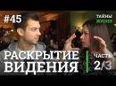 Раскрытие многомерного видения и восприятия Екатерина Самойлова Тайны Жизни 45 ч 2 3