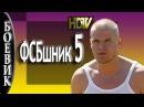 ФСБшник 5. Продолжение крутого русского боевика
