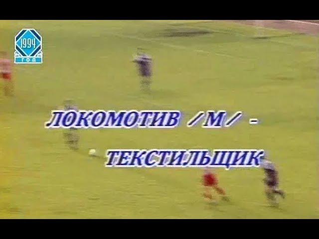 Локомотив (Москва) 2-0 Текстильщик. Чемпионат России-1994