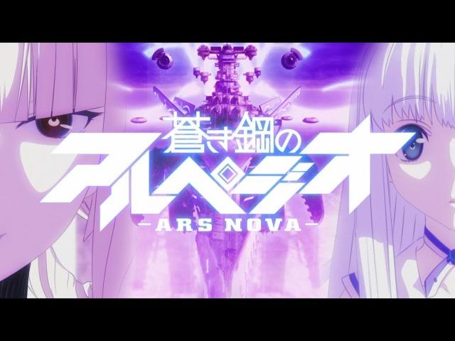 【MADAMV】Aoki Hagane no Arpeggio -Ars Nova- CADENZA【CHiLD -error-】