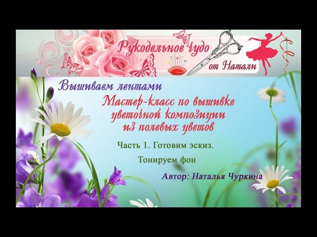 Мастер-клас. Вышиваем цветочную композицию с полевыми цветами. Наталья Чуркина