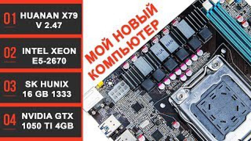 Huanan x79 v 2.47 Xeon e5-2670 16Gb Sk Hunix GTX 1050TI 4Gb - Мой новый компьютер из Китая