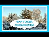 Футаж зимний для видео монтажа