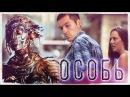 ТРЕШ ОБЗОР фильма Особь инопланетная нимфетка