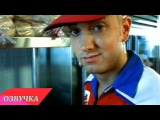 #СТОПСНЯТО: The Real Slim Shady / Making Of: The Real Slim Shady[2000]