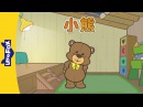 Little Bear (小熊) | Sing-Alongs | Chinese | By Little Fox